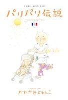 【期間限定 無料お試し版 閲覧期限2021年9月10日】パリパリ伝説(2)