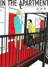 IN THE APARTMENT【電子書籍】[ 絵津鼓 ]