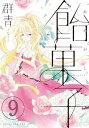 楽天Kobo電子書籍ストアで買える「飴菓子 分冊版9巻【電子書籍】[ 群青 ]」の画像です。価格は108円になります。