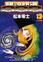 銀河鉄道999(12)【電子書籍】[ 松本零士 ]