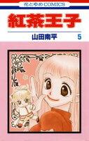 紅茶王子【期間限定無料版】 5