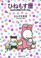 【期間限定 無料お試し版 閲覧期限2021年9月10日】ひねもす暦 ほのぼの家族の子育て日記。
