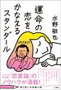 運命の恋をかなえるスタンダール【電子書籍】[ 水野敬也 ]