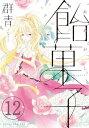 楽天Kobo電子書籍ストアで買える「飴菓子 分冊版12巻【電子書籍】[ 群青 ]」の画像です。価格は108円になります。