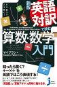 新版 英語対訳で読む「算数・数学」入門【電子書籍】[ マイプラン ]