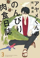 アヤメくんののんびり肉食日誌(3)
