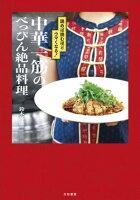 中華一筋のべっぴん絶品料理