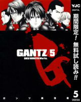 GANTZ【期間限定無料】 5