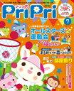 PriPri 2016年7月号【電子書籍】