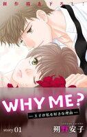 Love Jossie WHY ME? -王子が私を好きな理由-【期間限定無料版】 story01