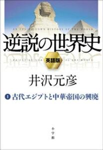 """逆説の世界史1 An Upside-Down History of the World vol.1 """"The Rise and Fall of Ancient Egypt and Confucian China""""【電子書籍】[ 井沢元彦 ]"""
