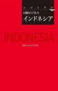 シゴトタビ 日経ビジネス インドネシア【電子書籍】