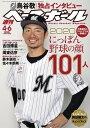 週刊ベースボール 2020年 4/6号【電子書籍】[ 週刊ベースボール編集部 ]
