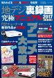 地デジ裏録画究極マニュアル2017最新版三才ムック vol.949【電子書籍】[ 三才ブックス ]