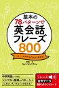 基本の78パターンで 英会話フレーズ800【電子書籍】[ 伊...