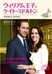 ウィリアム王子とケイト・ミドルトン【電子書籍】[ 渡辺 みどり ]