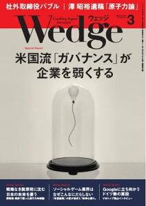 Wedge 2016年3月号2016年3月号【電子書籍】