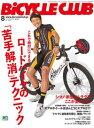 BiCYCLE CLUB 201...