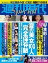 週刊現代Special週刊現代2018年8月17日増刊号【電子書籍】[...