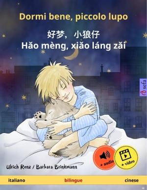 Dormi bene, piccolo lupo ? 好梦,小狼仔 - H?o m?ng, xi?o l?ng z?i (italiano ? cinese)Libro per bambini bilinguale, con audiolibro【電子書籍】[ Ulrich Renz ]