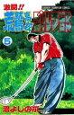 激闘!! 荒鷲高校ゴルフ部(5)【電子書籍】[ 沼よしのぶ ]