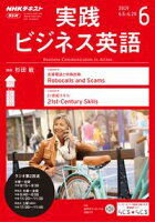 NHKラジオ 実践ビジネス英語 2019年6月号[雑誌]