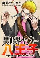 異世界ヤンキー八王子 分冊版 8