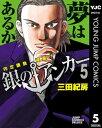 銀のアンカー 5【電子書籍】[ 三田紀房 ]