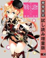 戦×恋(ヴァルラヴ) 1巻【期間限定 試し読み増量版】