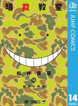 暗殺教室 14【電子書籍】[ 松井優征 ]