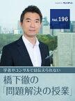 【新型コロナ緊急事態】財政破綻か死者容認か……日本の政治家は「究極の選択」を引き受ける覚悟を示せ【橋下徹の「問題解決の授業」Vol.196】【電子書籍】[ 橋下徹 ]