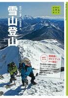 入門&ガイド 雪山登山
