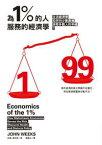 為 1% 的人服務的經濟學:主流經濟學如何向少數靠?,排除多數人的幸福【電子書籍】[ 約翰.偉克斯 ]