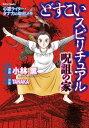 どすこいスピリチュアル 呪詛の家(1)【電子書籍】[ 小林薫