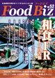 フードビズ52号【電子書籍】
