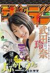 週刊少年サンデー 2019年50号(2019年11月13日発売)【電子書籍】
