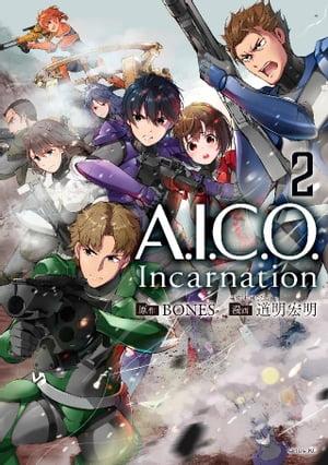 A.I.C.O. Incarnation(2)【電子書籍】[ 道明宏明 ]画像