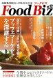 フードビズ12号【電子書籍】