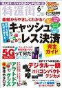 特選街 2020年6月号【電子書籍】