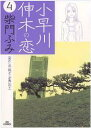小早川伸木の恋(4)【電子書籍】[ 柴門ふみ ]