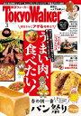 月刊 東京ウォーカー 2019年...