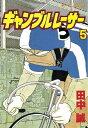 ギャンブルレーサー(5)【電子書籍】[ 田中誠 ]