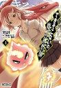 できそこないの魔獣錬磨師 4【電子書籍】[ YUI ]