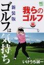 【新装版】ゴルフは気持ち〈我らのゴルフ編〉【電子書籍】