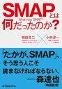 SMAPとは何だったのか【電子書籍】[ 相田冬二 ]...