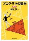 プログラマの数学 第2版【電子書籍】[ 結城 浩 ]