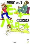 モンキー・パトロール (3)【電子書籍】[ 有間しのぶ ]