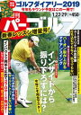 週刊パーゴルフ2019/1/22・29合併号【電子書籍】[ パーゴルフ ]