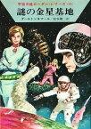 宇宙英雄ローダン・シリーズ 電子書籍版7 宇宙からの侵略【電子書籍】[ クラーク・ダールトン ]