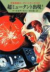 宇宙英雄ローダン・シリーズ 電子書籍版26 超ミュータント出現!【電子書籍】[ クラーク・ダールトン ]